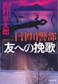 十津川警部「友への挽歌」