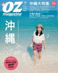 OZmagazine 2015年7月号 No.519