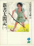新書太閤記(一)