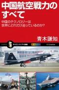 【期間限定特別価格】中国航空戦力のすべて