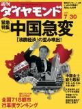 週刊ダイヤモンド 05年7月30日号