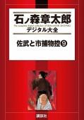 佐武と市捕物控(9)