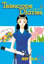【期間限定価格】Telescope Diaries 分冊版(2)