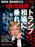 週刊東洋経済2017年1月21日号