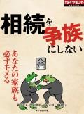 相続を争族にしない(週刊ダイヤモンド特集BOOKS Vol.404)