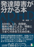 発達障害が分かる本。ADHD、LD、自閉症。臨床心理士による、特徴と傾向を知ることによりうまく付き合うための本。
