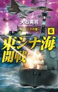 東シナ海開戦6 イージスの盾