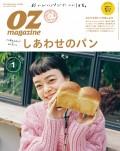 OZmagazine 2021年1月号 No.585