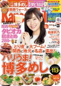 KansaiWalker関西ウォーカー 2019 No.12