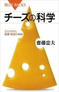 【期間限定価格】チーズの科学 ミルクの力、発酵・熟成の神秘