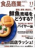 食品商業  2018年11月特大号