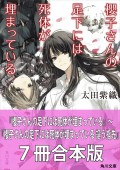 櫻子さんの足下には死体が埋まっている 7冊合本版 『櫻子さんの足下には死体が埋まっている』~『櫻子さんの足下には死体が埋まっている 謳う指先』