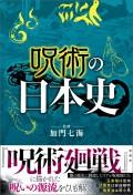 呪術の日本史