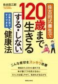 佐古田式養生で120歳まで生きる する・しない健康法