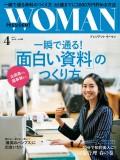 PRESIDENT WOMAN(プレジデントウーマン) 2017年4月号