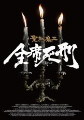 聖飢魔II 歴代黒ミサツアーパンフレット 「全席死刑」LIVE BLACK MASS TOUR(D.C.17/2015)