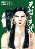 天智と天武−新説・日本書紀− 5