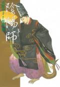 陰陽師(3)