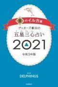 ゲッターズ飯田の五星三心占い金のイルカ座2021