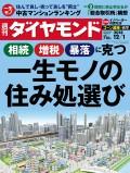 週刊ダイヤモンド 18年12月1日号
