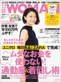 日経ウーマン2015年10月号