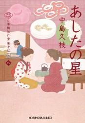 あしたの星〜日本橋牡丹堂 菓子ばなし(八)〜