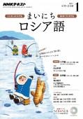 NHKラジオ まいにちロシア語 2017年1月号