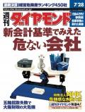 週刊ダイヤモンド 01年7月28日号