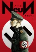 【期間限定価格】NeuN(1)