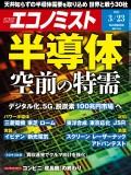 週刊エコノミスト2021年3/23号