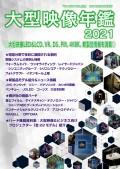 大型映像年鑑2021