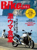 BikeJIN/培倶人 2017年5月号 Vol.171