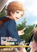 『Love on Ride 〜 通勤彼氏 Vol.3 成宮恭介』(CV:逢坂良太)シナリオブック