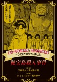 金田一少年の事件簿と犯人たちの事件簿 一つにまとめちゃいました。(4) 秘宝島殺人事件