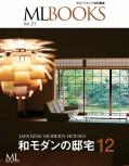 ML BOOKSシリーズ 21 和モダンの邸宅12
