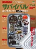 別冊Lightning Vol.104 サバイバル・ブック