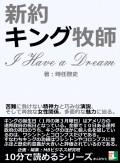 新約キング牧師。「I Have a Dream」
