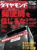週刊ダイヤモンド 07年12月22日号
