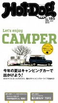 Hot−Dog PRESS no.185 Let's enjoy CAMPER