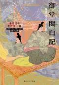 御堂関白記 藤原道長の日記 ビギナーズ・クラシックス 日本の古典