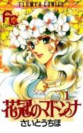 花冠のマドンナ 1