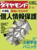 週刊ダイヤモンド 06年3月11日号