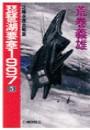 琵琶湖要塞1997 5 - 北極氷原血戦篇