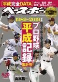 週刊ベースボール 2019年 5/20号