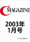 月刊C MAGAZINE 2003年1月号