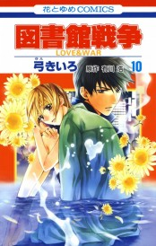 図書館戦争 LOVE&WAR(10)