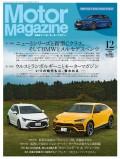 Motor Magazine 2018年12月号/No.761