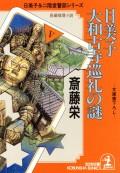 日美子 大和古寺巡礼の謎