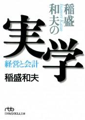 稲盛和夫の実学−経営と会計
