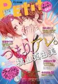Petit Comic増刊 2018年秋号
